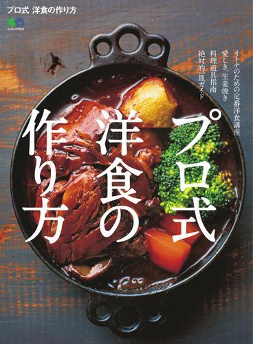プロ式 洋食の作り方  (2018/05/11) / エイ出版社