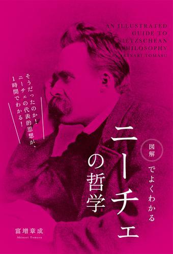 図解でよくわかる ニーチェの哲学 / 富増章成