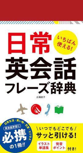 いちばん使える!日常英会話フレーズ辞典 / 広瀬直子