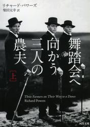 舞踏会へ向かう三人の農夫 上 / リチャード・パワーズ