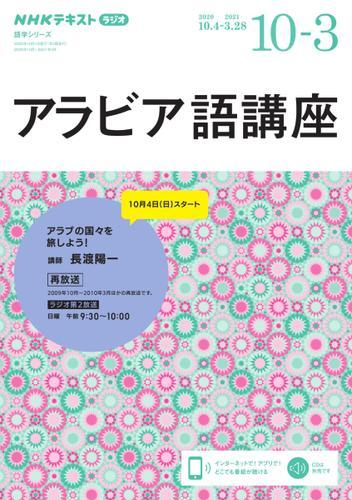 NHKラジオ アラビア語講座 (2020年10月~2021年3月) / NHK出版