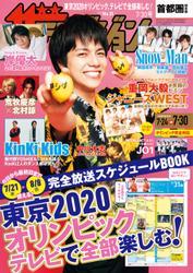 ザテレビジョン 首都圏関東版 2021年7/30号 / ザテレビジョン編集部