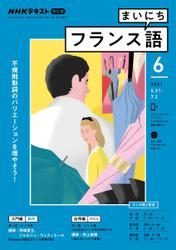 NHKラジオ まいにちフランス語 (2021年6月号) / NHK出版