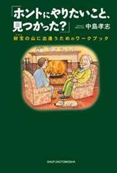 「ホントにやりたいこと、見つかった?」 財宝の山に出逢うためのワークブック / 中島孝志