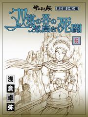 双塔の谷の気高き死闘 (サムライ伝 第二部 シモン編)(6)