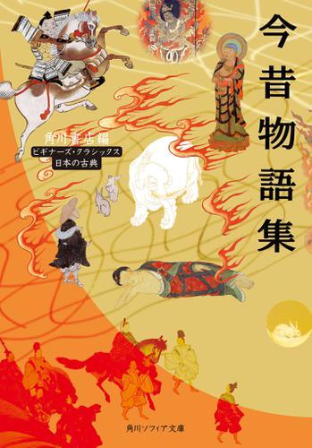 今昔物語集 ビギナーズ・クラシックス 日本の古典 / 角川書店