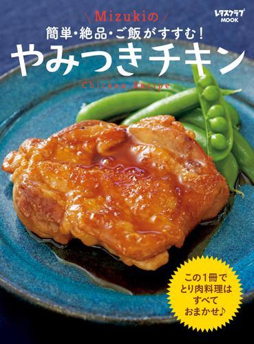 簡単・絶品・ご飯がすすむ! Mizukiのやみつきチキン / mizuki