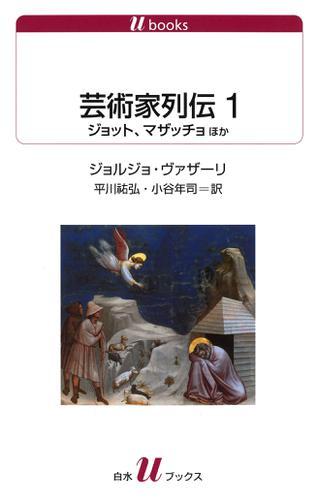 芸術家列伝1 ジョット、マザッチョほか / ジョルジョ・ヴァザーリ