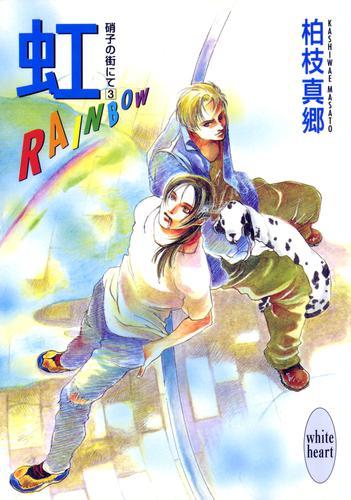 虹-RAINBOW- 硝子の街にて(3) / 柏枝真郷