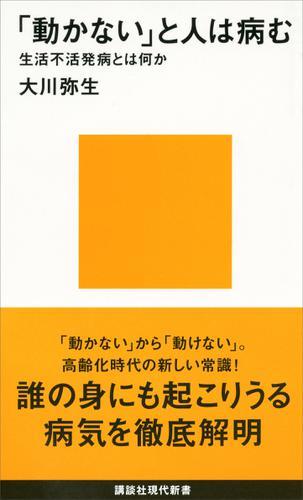 「動かない」と人は病む 生活不活発病とは何か / 大川弥生