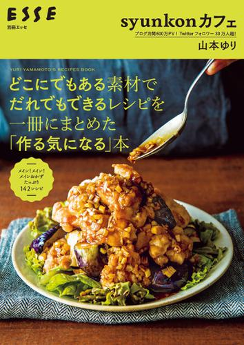 syunkonカフェ どこにでもある素材でだれでもできるレシピを一冊にまとめた「作る気になる」本 / 山本ゆり