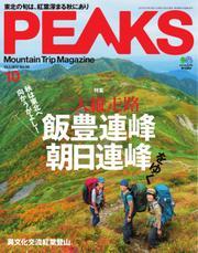 PEAKS(ピークス) (2017年10月号)