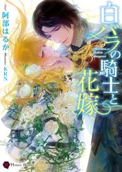 白バラの騎士と花嫁