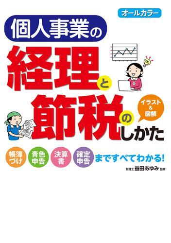 オールカラー 個人事業の経理と節税のしかた / 益田あゆみ