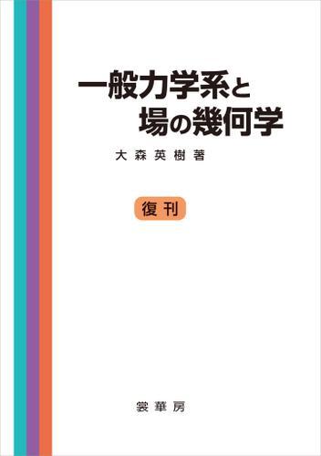 一般力学系と場の幾何学 / 大森英樹
