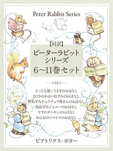 【対訳】ピーターラビットシリーズ 6~11巻セット かわいいイラストと、英語と日本語で楽しめる、ピーターラビットと仲間たちのお話! / ビアトリクス・ポター