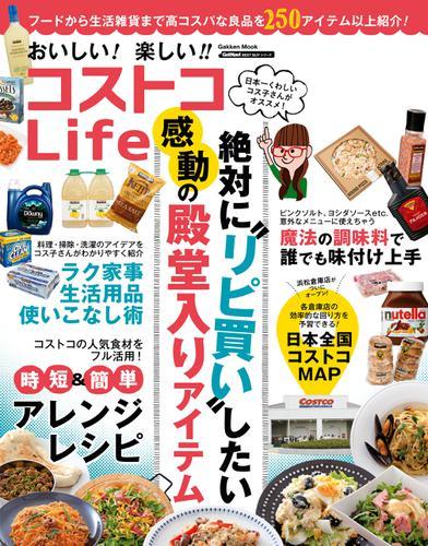 おいしい!楽しい!! コストコLife / ゲットナビ編集部