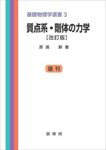 質点系・剛体の力学(改訂版) 基礎物理学選書 3 / 原島鮮