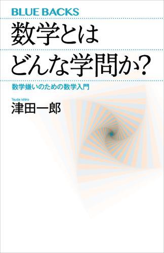 数学とはどんな学問か? 数学嫌いのための数学入門 / 津田一郎