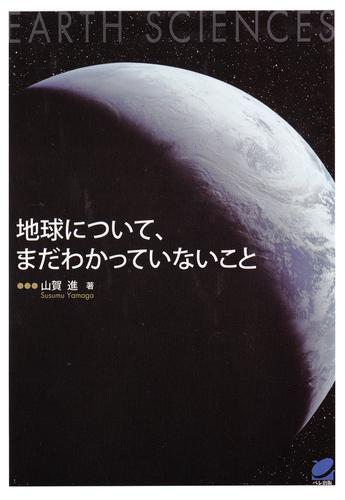地球について、まだわかっていないこと / 山賀進