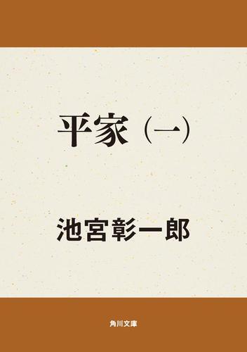 平家(一) / 池宮彰一郎