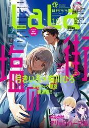 【電子版】LaLa 10月号(2021年) / LaLa編集部