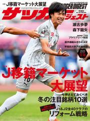 サッカーダイジェスト (2020年12/10号) / 日本スポーツ企画出版社
