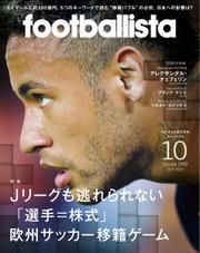 footballista(フットボリスタ) (2017年10月号) 【読み放題限定】