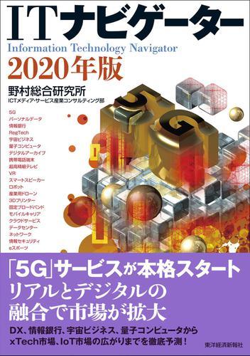 ITナビゲーター2020年版 / 野村総合研究所ICTメディア・サービス産業コンサルティング部
