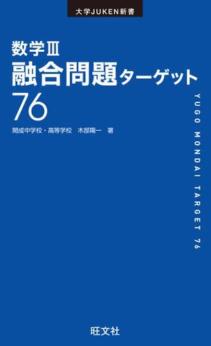 数学III融合問題ターゲット76 / 木部陽一