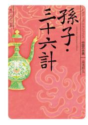 孫子・三十六計 ビギナーズ・クラシックス 中国の古典 / 湯浅邦弘
