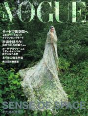 VOGUE JAPAN (ヴォーグ ジャパン)  (2021年11月号) / コンデナスト・ジャパン