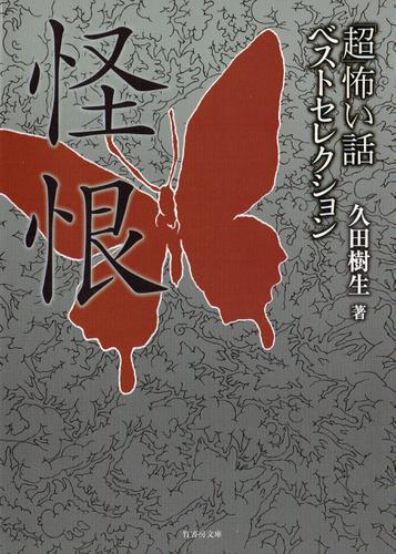 「超」怖い話ベストセレクション 怪恨 / 久田樹生