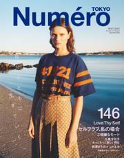 Numero TOKYO(ヌメロ・トウキョウ) (2021年5月号) / 扶桑社