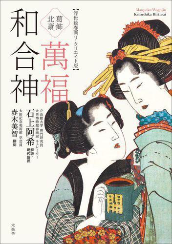 葛飾北斎 萬福和合神 (浮世絵春画リ・クリエイト版) / 葛飾北斎