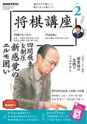 NHK 将棋講座 (2021年2月号) / NHK出版