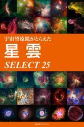 宇宙望遠鏡がとらえた星雲 SELECT 25