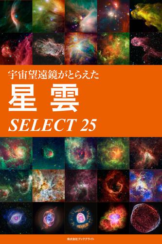 宇宙望遠鏡がとらえた星雲 SELECT 25 / 岡本典明
