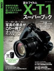 X-T1スーパーブック / CAPA&デジキャパ!編集部
