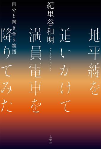 地平線を追いかけて満員電車を降りてみた 自分と向き合う物語 / 紀里谷和明