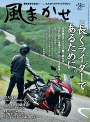 風まかせ (No.58)