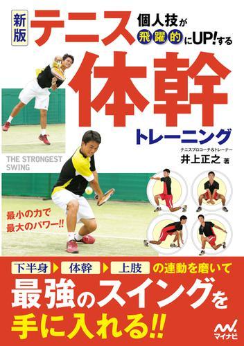 新版 個人技が飛躍的にUP!する テニス体幹トレーニング / 井上正之