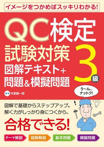 QC検定試験対策3級 図解テキスト+問題&模擬問題 / 今里健一郎