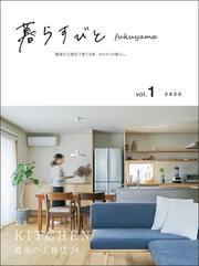 暮らすびとfukuyama vol.1 / 益田武美