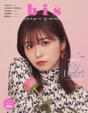 bis(ビス) (2021年11月号) 【読み放題限定】 / 光文社