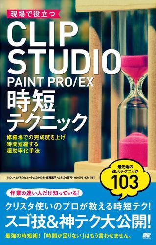 現場で役立つ CLIP STUDIO PAINT PRO/EX 時短テクニック / 摩耶薫子