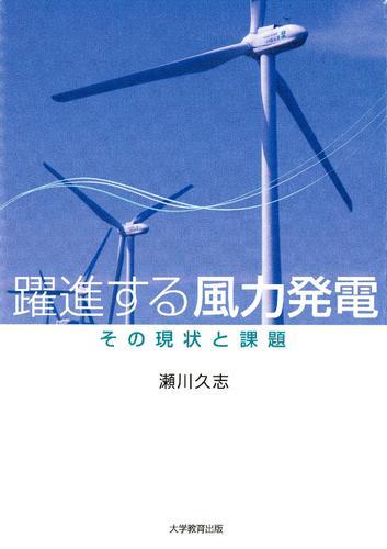 躍進する風力発電 : その現状と課題 / 瀬川久志