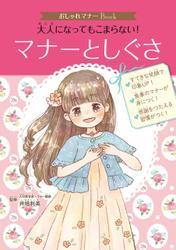 おしゃれマナーBook(1) 大人になってもこまらない! マナーとしぐさ / 井垣利英