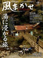 風まかせ (No.60)