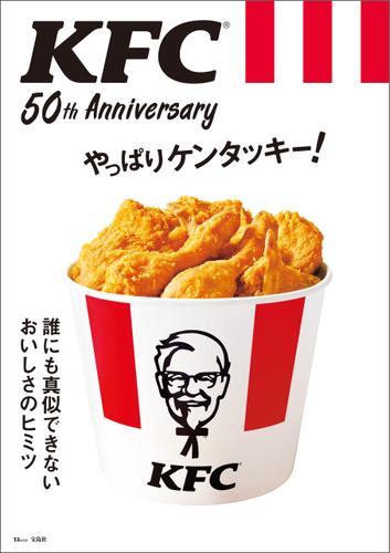 KFC(R) 50th Anniversary やっぱりケンタッキー!【電子版・50th Anniversary THANKS パスポート無し】 / 宝島社